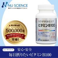 カラダがヨロコブビタミンB100 ニューサイエンス ビタミンB 単体 サプリ 送料無料