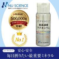 カラダがヨロコブ 超高濃度マグネシウム 50ml ニューサイエンス マグネシウム 単体 液体 サプリ 送料無料