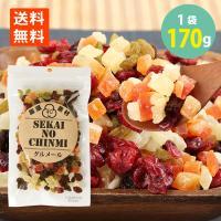 業務用 ドライフルーツミックス 500g | 色々な味が楽しめる♪  一口で色々なドライフルーツの味...
