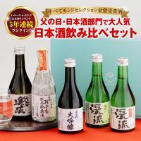 お歳暮 ギフト プレゼント 2018 日本酒 大吟醸 純米 ランキング  モンドセレクション金賞受賞酒 飲み比べ 300ml 5本