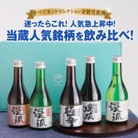 ギフト 2021 日本酒 あすつく サファイア 飲み比べ セット 300ml 5本