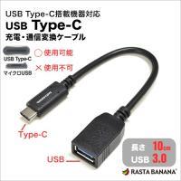 クロネコDM便発送で送料無料♪  梱包内容:USB Type-C搭載 充電・通信ケーブル (USB ...