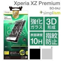 PETフレーム+ガラスを複合することにより、 画面のフチまで守るXperia XZ Premium専...