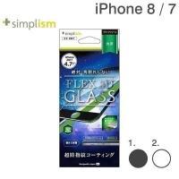 角割れしにくいプロテクターに超防指紋コーティングを追加。iPhone 8専用フレームガラス貼ってる感...