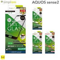画面の全面を保護するフルカバー光沢強化ガラスAQUOS sense2専用フルカバーフレームガラス。...