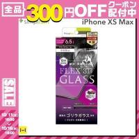 角割れしにくい、全面を覆う複合フレームガラス。iPhone XS Max専用、PETフレーム+強化...