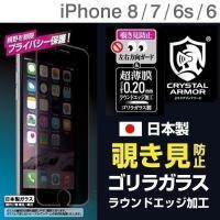 大好評のクリスタルアーマーシリーズに、0.20mm厚、覗き見防止機能付きiPhone7対応液晶画面保...