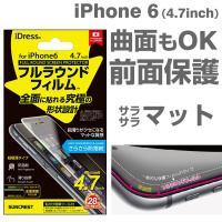 docomo au softbank ドコモ ソフトバンク iphone6 保護フィルム  ■商品説...