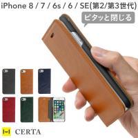 """スマートなiPhoneには、スマートなケースを""""その想いから生まれた iPhone7専用「CERTA..."""
