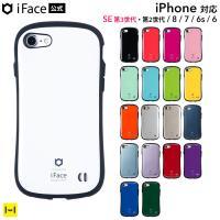 iface アイフェイス iphone8 ケース 耐衝撃 スマホケース iface アイホン7 ケース アイフォン8 スマホケース iface 6s iphone6 ケース