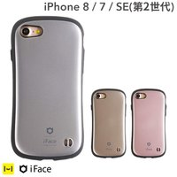 あの大人気ケースiFace First Classから、iPhone7(4.7インチ)専用「メタリッ...