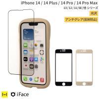 【公式】 iFace ガラスフィルム iphone12 フィルム ガラス iphone12 pro mini promax iPhone11 iphone se 第2世代 アイフェイス 強化ガラス 画面保護シート