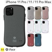 【公式】 iPhone11 ケース 耐衝撃 iPhone 11Pro 11Pro Max ケース iFace アイフェイス おしゃれ パステル