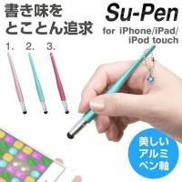 iPhone/iPad上で書くことにこだわり続けて生まれた、スタイラスペン「Su-Pen」のFTモデ...