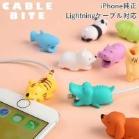 ガブッとiPhoneをかじっちゃう!ケーブルの断線防止も可愛く動物たちがiPhoneにガブッと噛み...