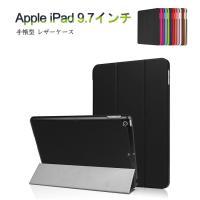 iPad ケース 手帳型 レザー 2017 9.7インチ 薄型 スリム アイパッド 手帳型カバー プ...