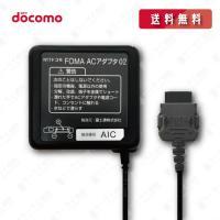 NTTドコモ FOMA ACアダプタ 02 新品 ガラケー 充電器