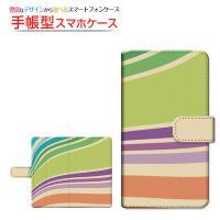 メール便(日本郵便:ゆうパケット)送料無料■対応機種:Android One S3 ■対応キャリア:...