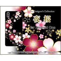 メール便(日本郵便:ゆうパケット)送料無料 ■対応機種:Android One S4 ■対応キャリア...