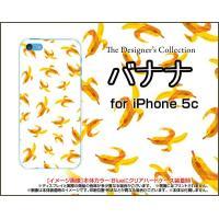 メール便(日本郵便:ゆうパケット)送料無料■対応機種:iPhone5c(アイフォンファイブシー)  ...