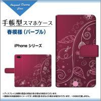 メール便(日本郵便:ゆうパケット)送料無料■対応機種:iPhone6s Plus iPhone6 P...