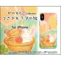 メール便(日本郵便:ゆうパケット)送料無料 ■対応機種:iPhone X (アイフォン テン) ■対...