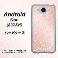 ・メール便対応 ワイモバイル Android One 507SH用 ハードケース ・507SH 専用...