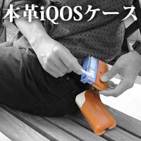 ・ヒートスティック型タバコiQOS ( アイコス )  用の本革ケースです。  ・本体用ケースとヒー...