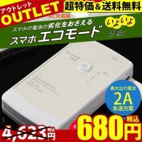●iPhone7/7Plus対応 ●スマホの電池の劣化を抑えるECOモードを搭載したモバイルバッテリ...