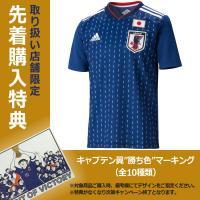 サッカー日本代表2018年モデル、ジュニアホームレプリカユニフォーム。キッズモデル。 キーワードは「...