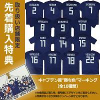 ※背番号や名前の表記は2017年11月以降の試合で選手が着用するものと異なる場合がありますがキャンセ...