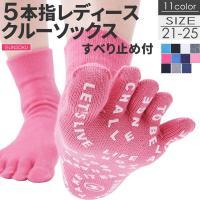 5本指  靴下 滑り止め クルー ソックス レディース 強い スポーツ アウトドア ヨガ 日本製 五本指