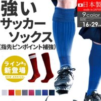 サッカーソックス 靴下 指先補強 16~29cm スポーツ ストッキング 強い サッカー フットサル アウトドア 日本製