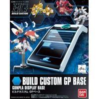 HG BUILD CUSTOM GPベース (再販) 新品  ガンプラ ガンダムビルドファイターズ プラモデル (弊社ステッカー付)|kenbill