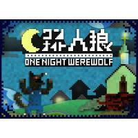 ワンナイト人狼 新品  カードゲーム アナログゲーム テーブルゲーム ボドゲ|kenbill