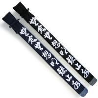 帆布製の2本入り竹刀袋! ハカマ(底)部分は小桜柄で補強しております。 【寸法】約146cm×10....