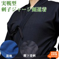 2010年から人気沸騰中の人気の刺子ジャージ剣道着です! 生地にはポラポリスを使用し、竹刀などの摩擦...
