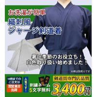 夏場に大活躍の人気のジャージ剣道着です。 従来のジャージ剣道着とは異なり、光沢が抑えられております。...