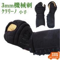 3mm刺の甲手は高価なものが多く また、手の内の修理には片手でおよそ5000円! 「それならば新しい...