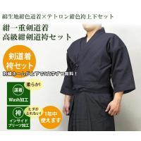 幅広い世代に人気の色止め剣道着とテトロン袴のセットです。 剣道着は色落ちのないように、糸段階でケミカ...