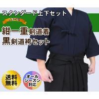 子供から大人まで全世代の方にご使用頂ける定番剣道着と袴のセットです。 剣道着は色落ちのないように、糸...