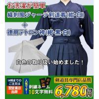 【当店1番人気商品】夏に特に人気のジャージ剣道着とテトロン袴のセットです。 ジャージ剣道着は、乾きが...