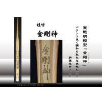 特選桂竹使用。  実戦型で先細となっておりさらに張節(剣先から3番目の最も膨らんでいる節)の位置が通...
