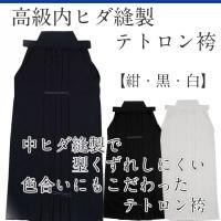『内ヒダ縫製仕立て』の、定番商品『テトロン製剣道袴』です。  ヒダの内側を縫うことで、型崩れしにくく...