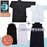 お買い得な『ジャージ剣道着』と『テトロン袴』の剣道着・袴セットです。剣道着は、人気の刺子生地ジャージ...