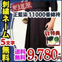 正藍染11000番の落ち着いた重量感のある剣道袴です。綿袴ならではの爽快な裾さばきを、是非体感してく...