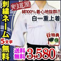 素材は綿100%の白剣道着です。吸湿性も十分で、オールシーズン使えます。白色剣道着の定番商品です。白...