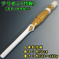 大人気の室内素振り専用短竹刀「フリセン」です。年齢に関係なく、また剣士以外の方の体力増進にも効果的で...