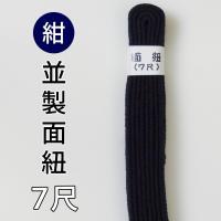 剣道防具用●紺・面紐【並】7尺【メール便】