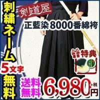 中高生に人気の綿袴!お手頃価格の本格8000番綿袴。内ヒダ縫製加工済みでヒダが取れにくく、扱いやすさ...